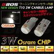 T10 ウェッジ/球 OSRAM/LED 3W キャンセラー内蔵 白/ホワイト 2個セット BMW/ベンツ/アウディ 等に CANBUS バルブ LED化 LED/SMD ポジション/ルーム/ライセンス ランプ 等に/ BROS/ブロス製 _22311 【10P03Sep16】
