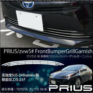 プリウス 50系 新型 プリウス フロントグリル ガーニッシュ 3PCS ステンレス/メッキ …