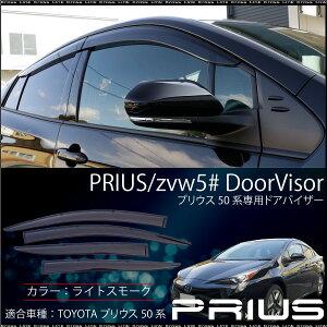 プリウス 50系 専用 ドアバイザー 前後4点セット ライトスモーク/サイドバイザー/外装 雨…