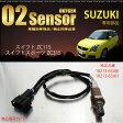 スズキ スイフト ZC11S スイフトスポーツ ZC31S O2センサー 18213-63J00/18213-63J01 燃費向上 エラーランプ解除 車検対策 送料無料 _59737