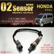 ホンダ バモス バモスホビオ HM1 HM2 HM3 HM4 O2センサー 36531-PFE-N03/36531-P0A-A01/OZA577-EE1 燃費向上 エラーランプ解除 車検対策/送料無料/_59719b