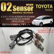 トヨタ エスティマ 30系 40系 O2センサー 左右セット 89465-28320/89465-28330 燃費向上 エラーランプ解除 車検対策 送料無料 _92270