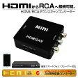 HDMI 変換 RCA コンポジット アナログ ダウンスキャンコンバータ USBケーブル付スマートフォン PC DVDプレーヤー テレビ カーナビ 車載モニター 変換コンバーター 変換アダプタ 変換器 変換機 送料無料/◆_83151