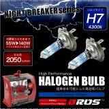 ハロゲンバルブ H7 55W NB/4300K 12V 140W/2050lm相当 車検対応 2個セット 無加工ポン付け アイドリングストップ車対応 ヘッドライト フォグランプ パーツ バルブ ホワイト 白 汎用 ハロゲンランプ 車 バイク 送料無料 _25219