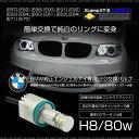 BMW LED イカリング バルブ CREE 80W 6000K H8 キャンセラー 純正交換 2個E87 E82 E88 E90 E91 E92 E93 E84 E60 E61 E63 E64 E71 E70 簡単カプラーオン エンジェルアイ ホワイト 純白光 送料無料 _59753