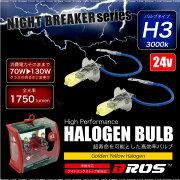 ハロゲン アイドリング ストップ ヘッドライト フォグランプ トラック イエロー