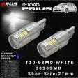 プリウス 30 前期 T10 LED ホワイト 9連 高輝度 3030SMD ポジション球 無極性 2個 全長27mm 純正ハロゲンランプ同等サイズ プロジェクターレンズ アルミヒートシンク コンパクト 小型 バルブ ウェッジ球 白 送料無料 _22393p1