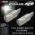 プリウス 30 後期 T10 LED ホワイト 9連 高輝度 3030SMD ポジション球 無極性 2個 全長27mm 純正ハロゲンランプ同等サイズ プロジェクターレンズ アルミヒートシンク コンパクト 小型 バルブ ウェッジ球 白 送料無料 _22393p2