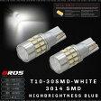 T10 LED ホワイト 高輝度 3014SMD 30連 プロジェクターレンズ 6000K 2個 ポジション バックランプ ナンバー灯 等 パーツ ウエッジ球 拡散 バルブ 白 送料無料 _22396
