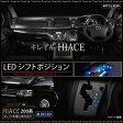 ハイエース 200系 LED シフトポジション イルミネーション 青 1型 2型 3型 レジアスエース パーツ 内装 シフトイルミ 送料無料 ◆_59132