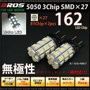 T20 LED ダブル ホワイト 3chipSMD×27連 ウェッジ球 無極性 2個 ++?? +?+? 両対応 バルブ 白 汎用 外装 パーツ ブレーキランプ ストップランプ テールランプ 送料無料 あす楽対応 _23177