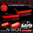 NWGN N-WGNカスタム 高輝度SMD LED リフレクター レッド 左右2個セット リフレクターランプ スモール ブレーキ 連動 ホンダ Nワゴン エヌワゴン N WGN リア テール 外装 パーツ 送料無料 _59151a