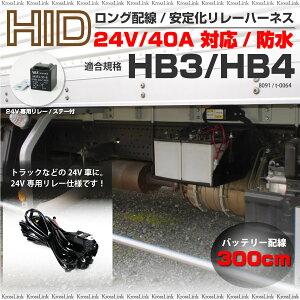 レビューを書いて送料無料 HID 24V HB3/HB4 リレーハーネス 25W/35W/55W/75W トラック用品/HID...
