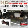 HID 24V H8/H9/H11/H16 リレーハーネス/ロング 300cm/3m 25W/35W/55W/75W/ 対応 防水 電源安定化 トラック用品/HIDキット/バーナー/パーツ/ハーネス /送料無料 _92031  【10P03Sep16】