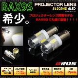 BAX9S H6W LED ホワイト 無極性 5630SMD プロジェクターレンズ 2個セット ポジション ウィンカー ナンバー灯 等に バルブ 白 /送料無料 _25151 【10P03Sep16】
