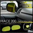 ハイエース 200系 ドアミラー イエローミラーレンズ 左右2枚 1型 2型 3型 サイドミラーレンズ 黄色 広角 防眩 紫外線カット 外装 パーツ 送料無料 あす楽対応 _53118