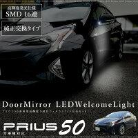 プリウス 50系 ウェルカムランプ ドアミラー 高輝度SMD16連 ルームランプ連動   _59824