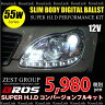 HID キット 55W フルキット バラスト バーナー/1年保証付 BROS製 H1 H3 H3C H4 H7 H7C H8 H9 H10 H11 HB3 HB4 D2 ブロス製/薄型バラストドレスアップ/送料無料/@a039a