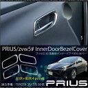 プリウス 50系 新型 プリウス メッキ ドアベゼル ガーニッシュ ABS樹脂/クロームメッキ 内ドア インナー PRIUS 4代目 ZVW50 ZVW51 ZVW55 鏡面加工/内装/エアロ/専用設計/ドレスアップ/カスタムパーツ/送料無料/_51353