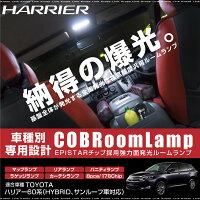 ハリアー 60系 LED ルームランプ COB 面発光 ホワイト 8pcs  _57130