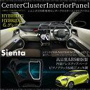 シエンタ 170系 シフトパネル シフトカバー ハイブリッドG X/G...