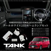タンク TANK トヨタ LED ルームランプ 全グレード対応 高輝度 5050SMD 純白発光 _57132b