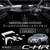 C-HR トヨタ C HR CH-R LED ルームランプ G/S/G-T/S-T グレード対応 高輝度 5050SMD /_57133