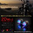 バイク スピーカー セキュリティ 防水 40W 爆音 MP3プレーヤー リモコン付き 音楽再生 LED内蔵/音に合わせて光る 盗難防止 セキュリティー アラーム オーディオプレーヤー クリアスピーカー オートバイ 送料無料 あす楽対応 _28480