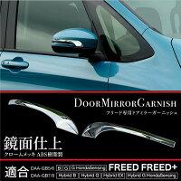 新型 ホンダ フリード フリード+ ドアミラー ガーニッシュ 2pcs サイドミラー  _51465