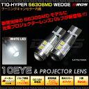 T10 LED ウェッジ球 ホワイト 5630SMD 10連 キャンセラー プロジェクターレンズ 2個 ポジション ルームランプ ナンバー灯 等に バルブ 白 ブロス /送料無料 _22314 - 2,462 円