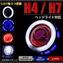 バイキセノンプロジェクター ヘッドライト/埋め込み H4 H7/対応 HID 6000K 35W/LED/CCFL イカリング ホワイト/ブルー/レッド /送料無料 _92042