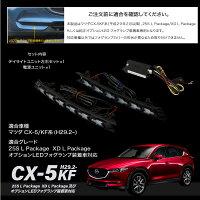 CX-5KF系後期型専用ウインカー付きLEDデイライトキットシーケンシャル流れるウインカー純正LEDフォグ装着車専用簡単取付新型マツダ外装フォグあす楽対応【送料無料】_59994