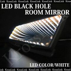 ルームミラー LED ブラックホール 白/ホワイト LED汎用 取り付け 簡単 カスタム/パーツ/内装 光る 汎用/ルームミラー/バックミラー _28126 【10P05Sep15】