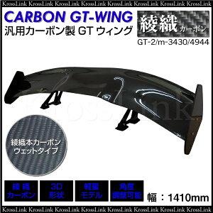 GTウイング カーボン 汎用 3D 軽量 角度調整可能 リアウイング GTウィング ブラック …
