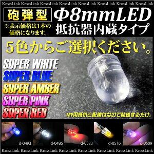 レビューを書いてメール便無料 LED 抵抗器内蔵 ポジション テールライト/ウィンカー/ルームラン...