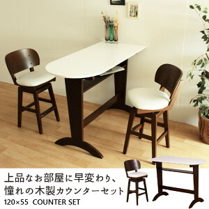 送料無料 キッチン ダイニング テーブル チェア 椅子 ダイニングセット 120幅 3点セット 2人掛け 食卓3点セット 食卓セット ダイニングテーブル ダイニングチェア カウンター3点セット【代引