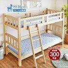 2段ベッド2段ベッドsnow二段ベッドジュニアサイズスノコベッド小スペースライトブラウンホワイトマットミニチュアオプションベッド子供部屋寝台家具送料無料