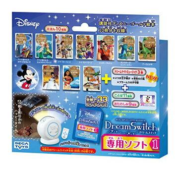 ディズニー ピクサーキャラクターズ Dream Switch (ドリームスイッチ) 専用 ソフト 1