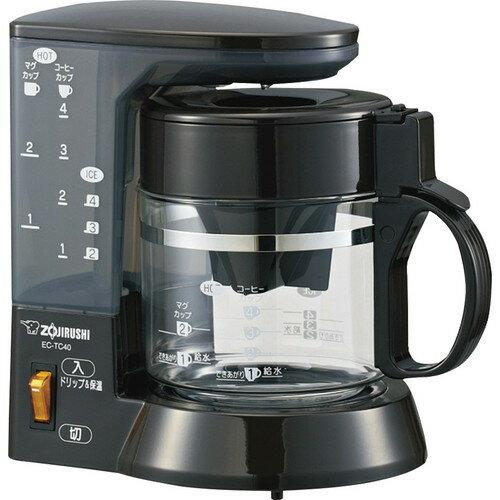 象印コーヒーメーカー540ml(C217-9534) ギフト・プレゼント・贈り物・お中元・お歳暮
