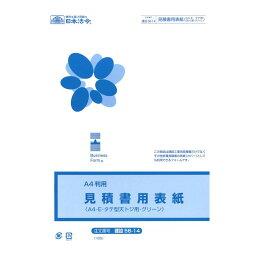 建設 56-14/見積書用表紙(A4-E・タテ型・天とじ用・グリーン)