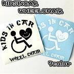 15cm 車椅子用ステッカー KIDSINCARタイプ 福祉車両 WHEELCHAIR KIDSINCAR 介護 ステッカー 車用ステッカー 安全グッズ キッズインカー ウェルチェアー