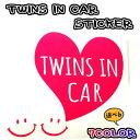 双子ちゃん用ステッカー TWINSINCAR ツインズインカー 選べる7色 車用ステッカー 双子 チャイルドシート キッズインカー ベイビーインカー セーフティグッズ