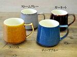 フィーヌマグカップ[コーヒーカップ重ね置きスタッキングKOYOJAPAN]