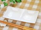 白い食器Kowake二ツ仕切皿[コワケ/小鉢/白磁/仕切り皿/角皿]