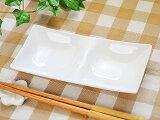 Kowakeコワケ二ツ仕切皿[2連小鉢小皿白い食器白磁仕切り皿角皿食洗機対応カフェ食器洋食器]