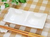 白い食器Kowakeコワケ二ツ仕切皿[小鉢白磁仕切り皿角皿カフェ食器洋食器]
