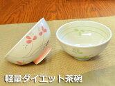 軽量ダイエット茶碗花柄[軽いヘルシーカロリー飯碗ご飯茶碗中平][価格別食器市]