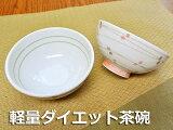 軽量ダイエット茶碗粉引丸紋[軽いご飯茶碗ヘルシーカロリー中平水玉模様うるおい]