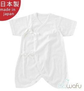 【日本製】綿100% 50cm-60cm 新生児コンビ肌着 コットン素材【WAFUわふ】男の子 女の子 MadeinJAPAN 下着
