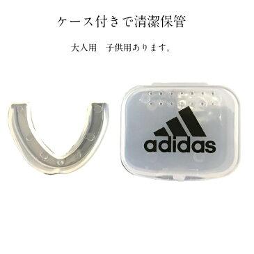 【マウスピース スポーツ】 adidas アディダス ボクシングマウスピース 大人用 子供用(ジュニア)